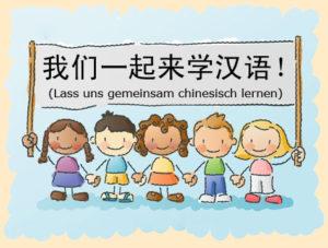 Yi He Zhongwen – Ein Kasten Chinesisch Unter der Leitung von Andrea Valenzuela @ Konfuzius-Institut an der Freien Universität Berlin